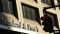 Офис рейтингового агентства Standard & Poor's в Нью-Йорке