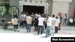 鄭州民眾自發吊唁村民范華培(網絡圖片)