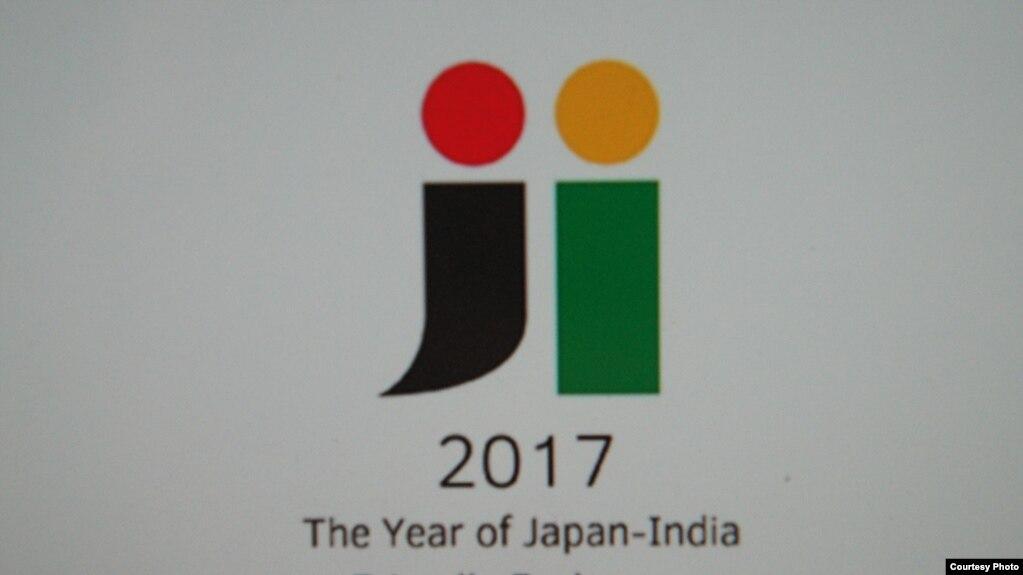 """今年是日本與印度的""""友好交流年"""",圖為兩國政府製作的交流紀念活動事業的正式標誌"""