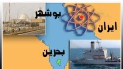 بحرين نگران مسلح شدن ايران به تسليحات اتمی است