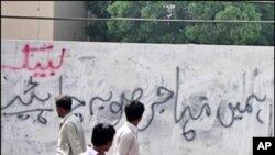 Περιορισμούς στις μετακινήσεις των Αμερικανών διπλωματών επέβαλλε το Πακιστάν