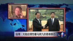 VOA连线:台湾:大陆应理性看马英九的香港表态