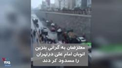 ویدیو ارسالی شما - مسدود کردن اتوبان امام علی در تهران با خالی کردن کامیون پر از خاک از سوی معترضان