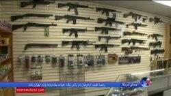حمله به شهروندان در لاسوگاس موضوع آزادی اسلحه را به بحث اصلی کنگره آمریکا تبدیل کرد