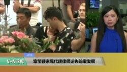 VOA连线:章莹颖家属代理律师论失踪案发展