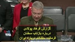 گزارش فرهاد پولادی درباره بازتاب سخنان فرمانده سنتکام درباره ایران