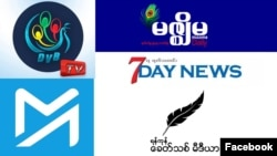 DVB ဒီမိုကရက္တစ္ျမန္မာ့အသံ၊ မဇၥ်ိမသတင္းဌာန၊ Myanmar Now၊ 7 Days နဲ႔ ေခတ္သစ္မီဒီယာ သတင္းဌာနမ်ား။