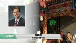 VOA连线(李逸华): 鲁比奥:新冠病毒疫情引发各界怀疑中国能否成为负责任大国