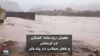 طغیان رودخانه کشکان در لرستان و خطر جاری شدن سیلاب در پلدختر