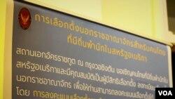 ป้ายประชาสัมพันธฺ์ข้อมูลการเลือกตั้งนอกราชอาณาจักรสำหรับคนไทยในอเมริกา ที่ฝ่ายกงสุล สถานทูตไทย กรุงวอชิงตัน