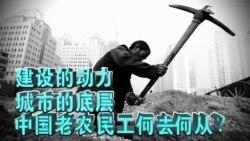 时事大家谈:建设的动力,城市的底层,中国老农民工何去何从?
