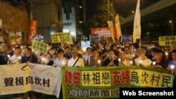 香港多个民间团体和泛民政党9月18日晚在中联办外抗议镇压乌坎村民(苹果日报图片)