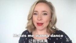 OMG!美语 Makes Me Wanna Dance!
