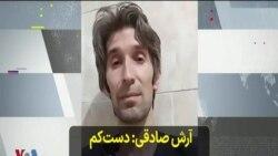 آرش صادقی: دستکم هویت ۱۷۱ تن از بازداشتیها احراز شده است