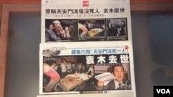 香港報章整版刊登有關袁木逝世的報道 (美國之音記者申華拍攝)