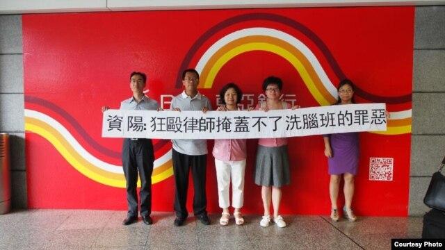 滕彪、李方平、肖国珍、刘巍等律师举牌抗议众人权律师在资阳被殴打扣押 (图片来自滕彪推特)