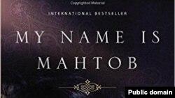 """""""کتاب نام من مهتاب است"""" اثر مهتاب محمودی"""