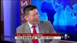 """时事大家谈:专访中国""""地下铁路""""牧师傅希秋"""