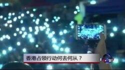时事大家谈:香港占领行动何去何从?