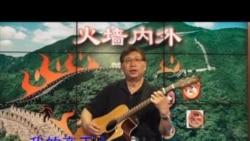 """火墙内外: 扑朔迷离""""七不讲"""" 数字口号变花样"""