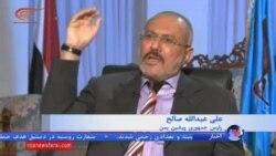 علی عبدالله صالح: ایران در یمن دخالتی ندارد