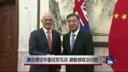 澳总理访华重经贸避敏感政治问题