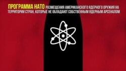 Ядерное оружие США на службе НАТО