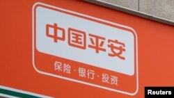 北京街頭中國平安的公司標識。