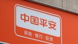 """中國平安保險""""不平安"""",路透稱其房地產投資遭當局調查"""