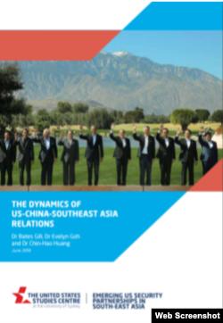 《美、中、东南亚三边关系动态》报告封面(网络截图)