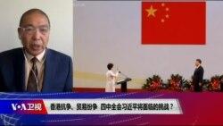时事大家谈:香港动荡、贸易纷争,四中全会习近平将面临的挑战?