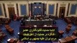 ادامه حمایت قانونگذاران عضو کنگره در حمایت از اعتراضات مردم ایران علیه جمهوری اسلامی