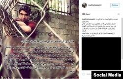 صفحه اینستاگرام ملیحه حسینی، همسر احسان مازندرانی