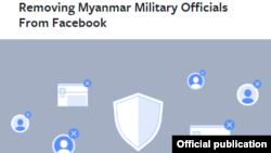 Facebook ကုမၸဏီ ကေန လူမႈကြန္ယက္အေကာင့္ေတြပိတ္ပင္ေၾကာင္းေၾကညာ
