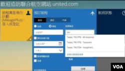 Hãng United Airlines đã thay đổi tên của Đài Loan trên trang web của họ