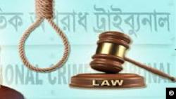 Court death penalty moulobhibajar