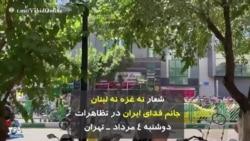 شعار نه غزه نه لبنان جانم فدای ایران در تظاهرات دوشنبه ۴ مرداد تهران