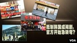 焦点对话:抵制韩国成闹剧,官方开始急转弯?