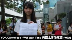 學民思潮發言人周庭展示中學生罷課承諾書,在家長簽署同意下,學生承諾罷課並非曠課,而是透過參與不合作運動爭取真普選