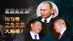 焦点对话:直面金正恩,川习普三角关系大颠覆?