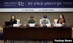 5일 서울 프레스센터에서 '북한 강제노동 실태보고서 발표 기자회견'이 열렸다.