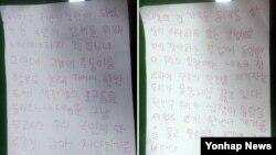 한국 국방부는 지난 8월 말 한민구 국방장관 앞으로 배달하려던 협박 편지와 식칼, 백색 가루가 담긴 소포를 발견, 군합동조사반과 경찰이 조사하고 있다고 5일 밝혔다.