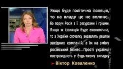 78 відсотків українців очікують, що країну ізолюють