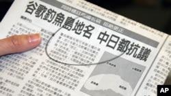 谷歌地图搜索用中文钓鱼岛也用尖阁列岛名称