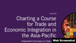 """亞洲協會政策研究所近日發表""""亞太地區經濟和貿易一體化框架圖""""的報告"""