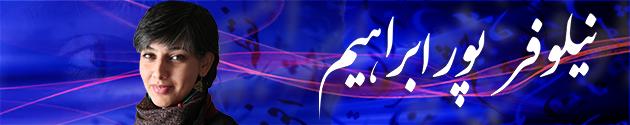 Niloofar Pourebrahim