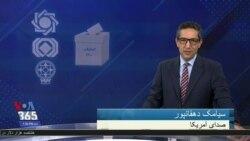 برنامه ویژه: انتخابات ۱۴۰۰ | چالشهای اقتصادی - وعدههای انتخاباتی