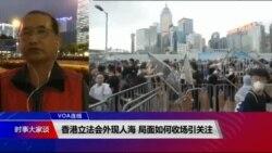 VOA连线(申华):香港立法会外现人海 局面如何收场引关注