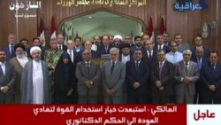 Maliki Steps Down, Pledges Support for Abadi