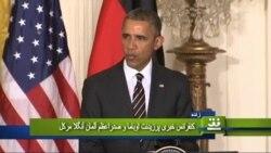 اوباما: اجاره نمیدهیم مرزهای اروپا به زور اسلحه تغییر کند